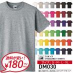 半袖 tシャツ メンズ 無地 DALUC ダルク 5.0オンス スタンダード Tシャツ 夏 ユニフォーム イベント お揃い DM030 通販M15