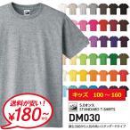 半袖 tシャツ キッズ 無地 DALUC ダルク 5.0オンス スタンダード Tシャツ 子ども 夏 ユニフォーム イベント お揃い DM030 通販M15
