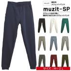 スウェットパンツ メンズ 無地 裏起毛 裏起毛無地スウェットパンツ ジョガーパンツ 裏フリース スエット パンツ 部屋着 お揃い MUZIT-SP
