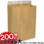 200枚 宅配 紙袋 大 テープ付 クラフト 未晒 無地 大寸 配達 配送 宅配袋 袋 梱包 1枚あたり約23、6円(税別) tk320500-200