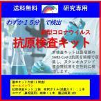 JWF 新型コロナウイルス抗原検査キット SARS-COV-2 Antigen Rapid Test Kit(immunochromatography) 研究専用【CFDA、CE認証】1キット【唾液でもOK】