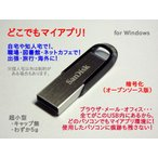�ɤ��Ǥ�ޥ����ץꡪ�����ץ����Ź沽�� USB���� ����̵