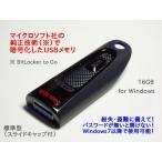 マイクロソフト版 暗号化USBメモリ SanDisk 16GB 送料無