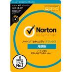 ノートン セキュリティ デラックス+ノートン セキュア VPN(3台/1か月版)