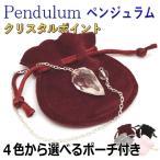 ペンジュラム(振り子) クリスタルポイント パワフルなヒマラヤ産水晶