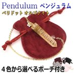 【クーポンあり】ペリドット オルゴナイト ペンジュラム(振り子)ポーチ付き