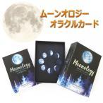 【クーポンあり】ムーンオロジーオラクルカード 月の満ち欠けや新月満月の描かれたカード(浄化用ホワイトセージ付き)