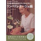 【クーポンあり】北欧式ナチュラルセラピー リンパドレナージュ編DVD フィンランド自然療法