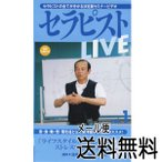 【クーポンあり】セラピストLIVE DVD 第1巻