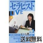 【クーポンあり】セラピストLIVE DVD 第2巻