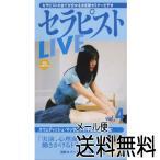 【クーポンあり】セラピストLIVE DVD 第4巻