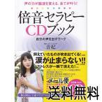 倍音セラピーCDブック 声の力が脳波を変える (CD付き)