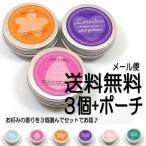 練り香水 選べる3個+ポーチセット(エッセンシャルオイル / ソリッドパフューム)