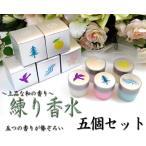 練り香水 上品な「和」の香り 五個セット(香彩堂 ...