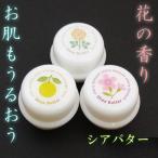 練り香水 香り付き保湿シアバター3個セット(ソリッドパフューム 練り香水)
