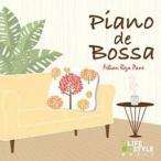 ピアノ・デ・ボッサCD 洗練されたピアノが奏でるボサノバ・スタンダード