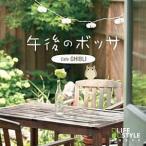 午後のボッサCD〜カフェ・ジブリ/V.A. ジブリの名曲がボサノバで…
