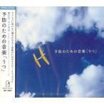 ショッピング日本初 予防のための音楽「うつ」CD 日本初・医療系セラピーミュージック