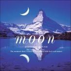 moon〜月 美しく穏やかな月夜、ココロ癒される月のCD<自然音入り>