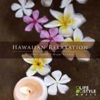 ハワイアン・リラクゼーションCD ゆったりとしたハワイの空気を感じる