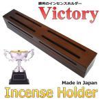 お香立て 日本製高級インセンスホルダー ビクトリーS お洒落なインセンスボックス(お香立て/お香台)