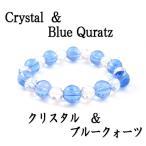 【クーポンあり】強い浄化の石 パワーストーンブレスレット ブルークォーツ&クリスタル(水晶)