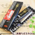 送料無料 鋏東 庄三郎 24cm 《 伝統に裏打ちされた切れ味の良さが魅力です。一生使いたい 布きりはさみ24cm 裁ちばさみ 布きりはさみ ハサミ 洋裁 和裁 》