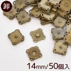 業務用 卸販売 縫い付け マグネットホックボタン 14mm 50個 ゆうパケ可 《 まとめ ハンドメイド 手芸 手作り マグネットボタン バッグ ポーチ 釦 》