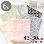 ゆうパケ可 お花の刺しゅう 生地 マーガレットダブルガーゼ 7枚 カットクロス セット 約43×30cm 《 花 フラワー 刺繍生地 マスク 》