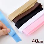 マジックテープ40cm 白・ピンク・水色・茶・ベージュ・黒【同商品のみ16点までゆうパケット可】