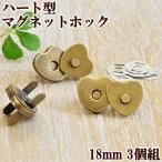 ハート型 マグネット ホック ボタン 18mm 3個入 ゆうパケ20点可