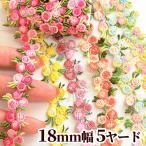 ピンクのお花のケミカルレース 約18mm幅 5ヤード ゆうパケ可 《 薔薇 ローズ フラワー ピンク アクセサリー カルトナージュ 手芸用レース 》