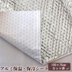 自立できる ミシンで縫える 洗える! 保温 保冷 アルミシート  約100×75cm カット済み 《 水玉 ドット ランチバッグ 片面 シート シルバー 》