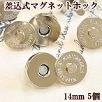 �椦�ѥ��� �������� �ޥ��ͥåȥۥå� ����С� 14mm 5���� �� �ϥ�ɥᥤ�� ��� ���� �ޥ��ͥåȥܥ��� �Хå� �ݡ��� �� ��
