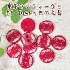 貝ボタン 赤のローズガーデン 15mm 10個 ゆうパケ可 《 ハンドメイド 手芸 手作り ナチュラル シェルボタン かわいい おしゃれ ぼたん 釦 》