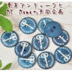 貝ボタン 東京アンティークコラボ 18mm 10個 ゆうパケ可 《 ハンドメイド 手芸 手作り ナチュラル シェルボタン かわいい おしゃれ ぼたん 釦 》