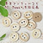 ココナツボタン 直径15mm 10個 ゆうパケ可 《 手芸 手作り ボタン 手芸 かわいい 木のボタン ウッドボタン ココナツボタン 》