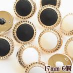 プラスチックボタン 17mm 6個 足つき全2色 ゆうパケ可 《 ハンドメイド 手芸 手作り ぼたん 釦 プラボタン 白 黒 ゴールド 》