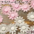 ゆうパケ可 訳ありフラワーモチーフ デイジー 20個 2色 《 ハンドメイド 手芸 手作り 白 ピンク ウェディング オーガンジー 花 装飾 造花 》