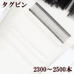 タグピン 15mm/35mm 約2300-2500本 ゆうパケ可 《 ハンドメイド 手芸 手作り フリマ タグピン 替え針 タグガン 》