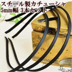 ゆうパケ可 リニュアル スチール製 カチューシャ3本セット 5ミリ幅 《 ハンドメイド 手芸 手作り ヘアアクセサリー 》