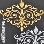 刺繍ワッペン アイロン接着可 マーチングバンド、バトン、新体操、フィギュア、ダンスなどの衣装に最適です。