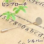 【ピンブローチ】 ハットピン ラペルピン ネクタイピン 手作り用 ピンの長さ6.5cm 【ゆうパケット40Pまで】