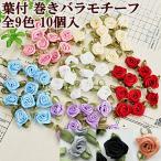 ゆうパケ可 葉付き 巻きバラモチーフ 10個入り 全6色 ハンドメイド 手芸 手作り アクセサリー パーツ 材料 ばら 花 モチーフ 飾り