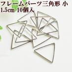 ゆうパケ可 アクセサリー フレームパーツ シルバー 三角形小 10個 《 レジン ピアス ネックレス 型 チャーム ミール皿 枠 UVレジン レジン 封入 》