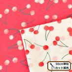 国産 80ローン 生地 水彩風 さくらんぼ 《 240本打ち込み ローン プリント 綿 100% コットン チェリー 赤 フルーツ 柄 かわいい 女の子 》