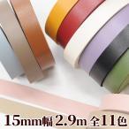 合皮 テープ 15mm幅 2.9m 《 合成皮革 1cm フェイクレザー コード 皮シボ調 皮 革 レザーテープ 合皮テープ 持ち手 バッグ ストラップ 》