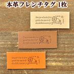 本革フレンチタグ オリジナル刻印 『アンティーク糸巻き』