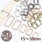 ゆうパケ可 角カン アンティークゴールド 20mm 25mm 32mm 10個 全3サイズ 《 ハンドメイド 手芸 手作り 持ち手 バッグ テープ メタルパーツ 金具 》