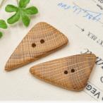 北欧から ウッドボタン オークの木のボタン2個 ゆうパケ可 《 ハンドメイド 手芸 手作り 天然木 ニット 帽子 コート 釦 バッグ 》